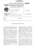Патент 422119 Патент ссср  422119