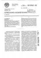 Патент 1812962 Походное снаряжение
