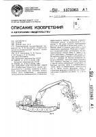 Патент 1373363 Машина для разделки пней