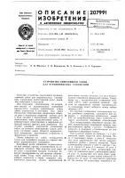 Патент 207991 Устройство оперативной связи для взрывоопасных помещений
