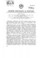 Патент 46170 Ручной винтовой пресс для формовки огнеупорных звездочек для разлива металла