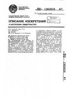 Патент 1363658 Устройство для сборки и центрирования труб под сварку