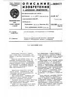 Патент 909477 Водогрейный котел