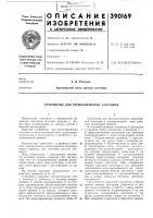 Патент 390169 Устройство для термообработки заготовок