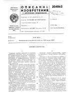 Патент 204863 Коробка скоростей