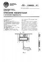Патент 1566028 Устройство для нарезания торфяной крошки