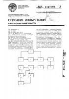 Патент 1127793 Устройство для передачи информации с пути на локомотив