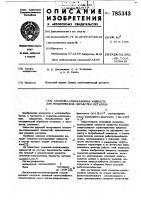 Патент 785343 Смазочно-охлаждающая жидкость для механической обработки металлов