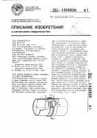 Патент 1438938 Способ сборки и сварки монтажного стыка трубопровода