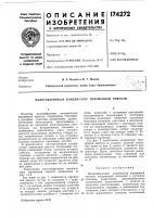 Патент 174272 Малогабаритный конденсатор переменной емкости