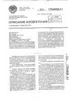Патент 1754808 Устройство для обескостривания слоя стеблей лубяных культур