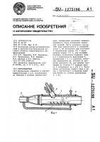 Патент 1275186 Пароохладитель