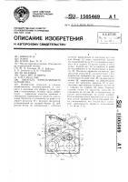 Патент 1505469 Питатель измельчающего устройства