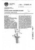 Патент 1712672 Эрлифт для подъема пульпы