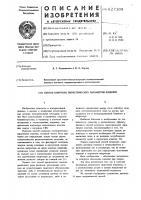 Патент 627309 Способ контроля геометрических параметров изделий