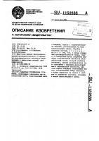 Патент 1152838 Канатная трелевочная установка