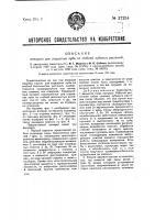 Патент 37254 Аппарат для отделения луба от стеблей лубяных растений