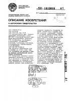 Патент 1413018 Устройство для передачи и приема сигналов автоматической локомотивной сигнализации