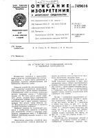 Патент 749616 Устройство для размещения детали в заданных координатах