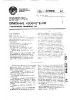 Патент 1627909 Устройство для определения физико-механических свойств материалов