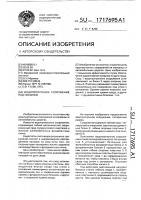Патент 1717695 Водопропускное сооружение под насыпью