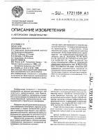 Патент 1721159 Способ изготовления биостойкого волокнистого материала