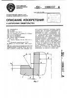 Патент 1006137 Способ дуговой сварки неповоротных стыков труб