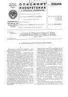 Патент 526654 Топливная или масляная композиция