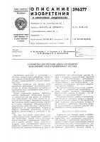 Патент 396277 Устройство для питания цепей служебного пользования электроподвижного состава