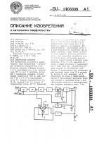 Патент 1403338 Амплитудный детектор