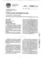 Патент 1728813 Способ количественного определения литологического состава пород