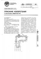 Патент 1328253 Конвейерная система