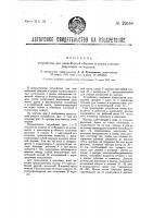 Патент 29558 Устройство для конвейерной обмазки и сушки электросварочных электродов