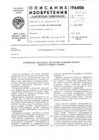 Патент 196406 Устройство для ввода программ режимов работы испытательных машин