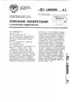 Патент 1365005 Способ сейсмической разведки