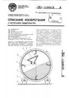 Патент 1104019 Устройство для групповой очистки древесины