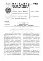 Патент 491921 Устройство для транспортирования через резервуар обрабатываемых фотоматериалов