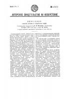 Патент 47672 Способ добычи и обработки торфа