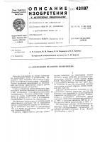 Патент 431187 Композиция на основе полиэтилена.