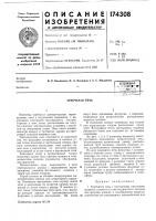 Патент 174308 Трубчатая печь