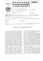 Патент 200797 Имитатор расхода жидкого топлива