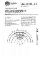 Патент 1336156 Магнитопровод электрической машины