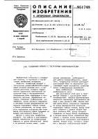 Патент 951748 Телефонный аппарат с тастатурным номеронабирателем