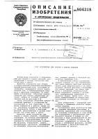Патент 804318 Устройство для сборки и сварки