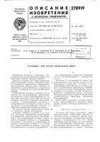 Патент 278919 Установка для сварки продольных швов
