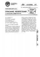 Патент 1313848 Способ получения муравьиной кислоты