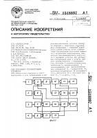 Патент 1518897 Передающее оптоэлектронное устройство