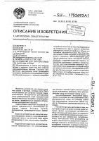 Патент 1752693 Устройство для загрузки емкости сыпучим грузом
