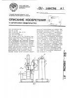Патент 1404794 Устройство для контроля взаимного расположения поверхностей деталей
