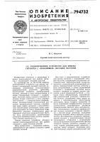 """Патент 794732 Радиоприемное устройство для при-ema сигналов c """"плавающей"""" несущейчастотой"""